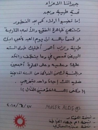 شاهد اطرف رسالة كتبها مواطن اردني لجيرانه في رمضان