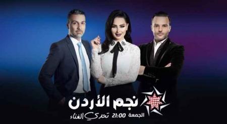 5705ad27f جفرا نيوز : أخبار الأردن | نجم الأردن الموسم الثالث 'تحدي الغناء ...