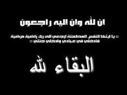 والدة الدكتور محمد ابو حمور في ذمة الله