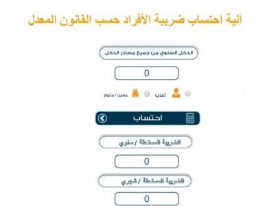 جداً للأردنيين طريقة حساب الضريبة 212928_11_1537205565.jpg