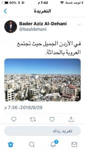 جفرا نيوز : أخبار الأردن   إبن السفير الكويتي.. سفير للأردن في الكويت