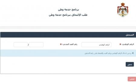 جفرا نيوز : أخبار الأردن   مراد: التسجيل في برنامج خدمة وطن مستمر ورفع حصة الإناث - تفاصيل