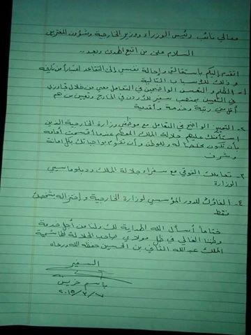 خريس ثاني سفير يستقيل الخارجية 106132_28_1425742842.jpg