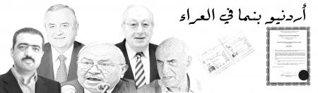 شخصيات أردنية تختبئ الجنات الضريبية 142285_38_1462788631.png